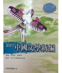 新高中中國文學新編第一冊