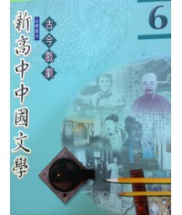 新高中中國文學6