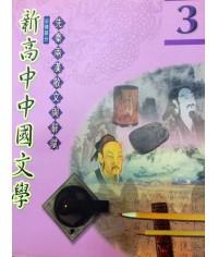 新高中中國文學3
