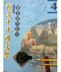 新高中中國文學4