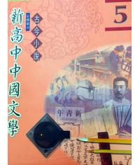 新高中中國文學5