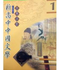 新高中中國文學1
