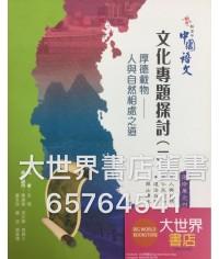 啟思新高中中國語文選修單元四(一)