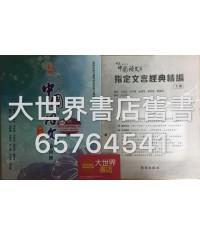啟思新高中中國語文(第二版)第四冊2014