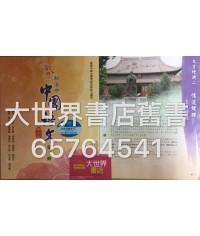 啟思新高中中國語文(第二版)第三冊2014