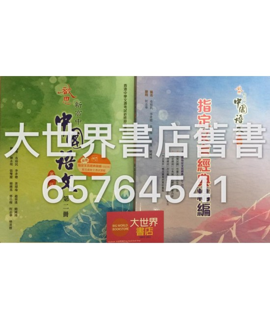 啟思新高中中國語文(第二版)第二冊2014
