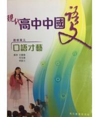 現代高中中國語文 選修單元:口語才藝 + 視聽光碟