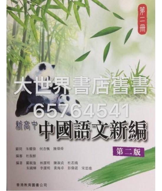 新高中中國語文新編 第二冊(第二版) (2015年版)