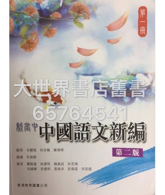 新高中中國語文新編 第一冊(第二版) (2015年版)