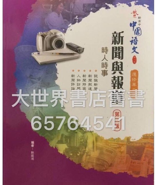 啟思新高中中國語文選修單元五(第二版)2014