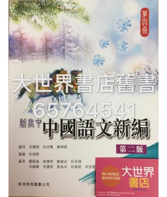 新高中中國語文新編 第四冊(第二版)  (2016年版)