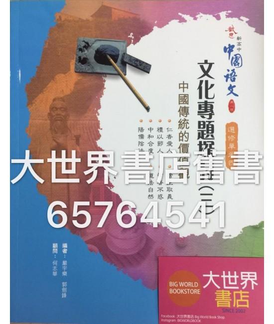 啟思新高中中國語文選修單元四(三)(第二版)2014