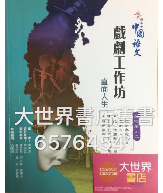啟思新高中中國語文選修單元二