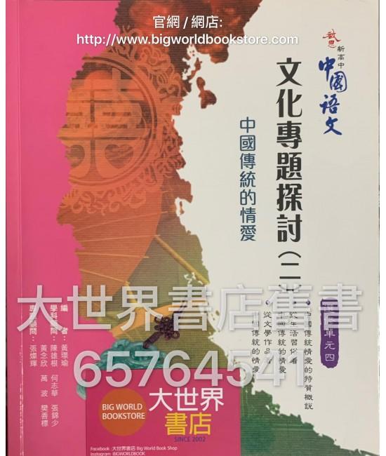 啟思新高中中國語文選修單元四(二) 2009