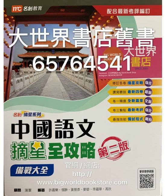 中國語文摘星全攻略 備戰大全(第二版)2019