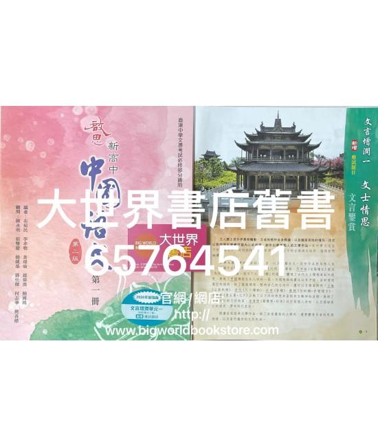 啟思新高中中國語文(第二版)第一冊2014 [2020年文言增潤單元一$28]