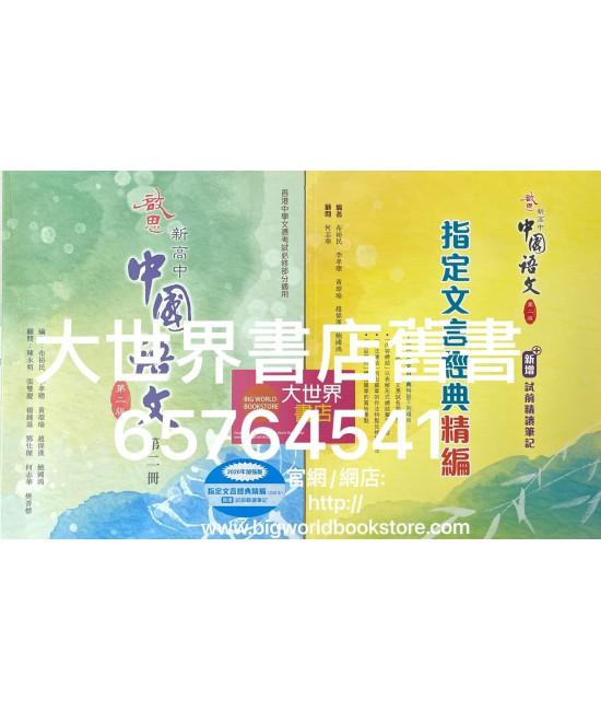 啟思新高中中國語文(第二版)第二冊2014 [2020年指定文言篇章精編$45]