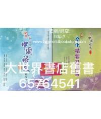 啟思新高中中國語文(第二版)第四冊2014(2020年文化精要及練習$28)