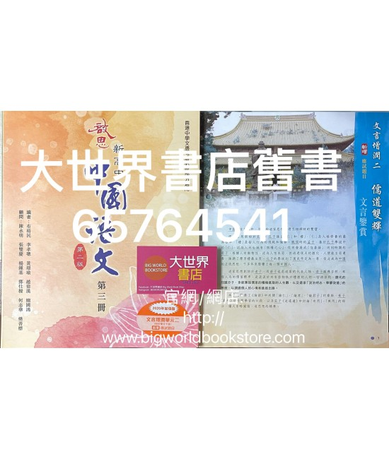 啟思新高中中國語文(第二版)第三冊2014(2020年文言增潤單元二$28)