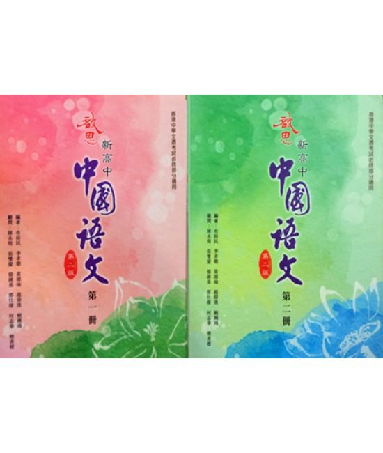 啟思新高中中國語文(第二版)