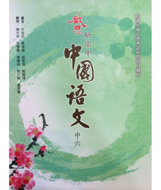 啟思新高中中國語文中六