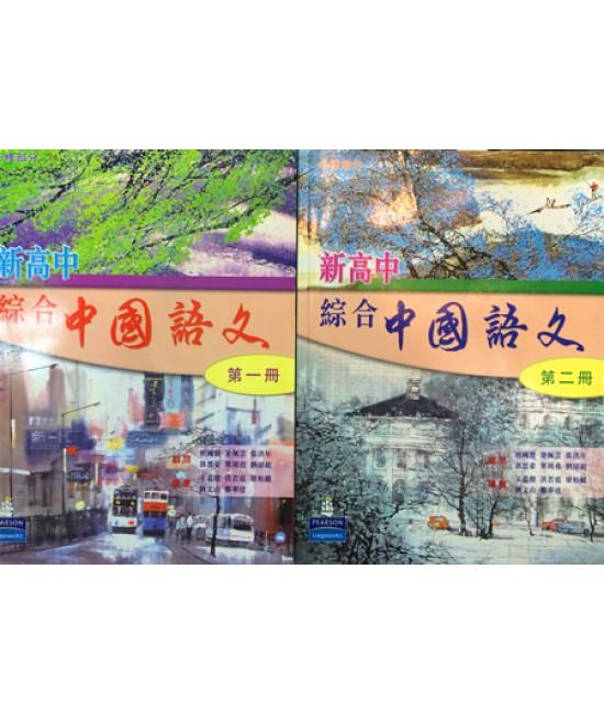 新高中綜合中國語文第一冊 或 第二冊