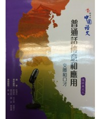 啟思新高中中國語文選修單元九