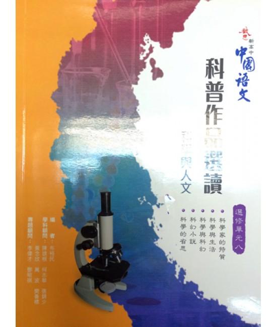 啟思新高中中國語文選修單元八