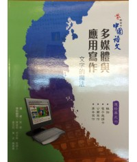 啟思新高中中國語文選修單元六
