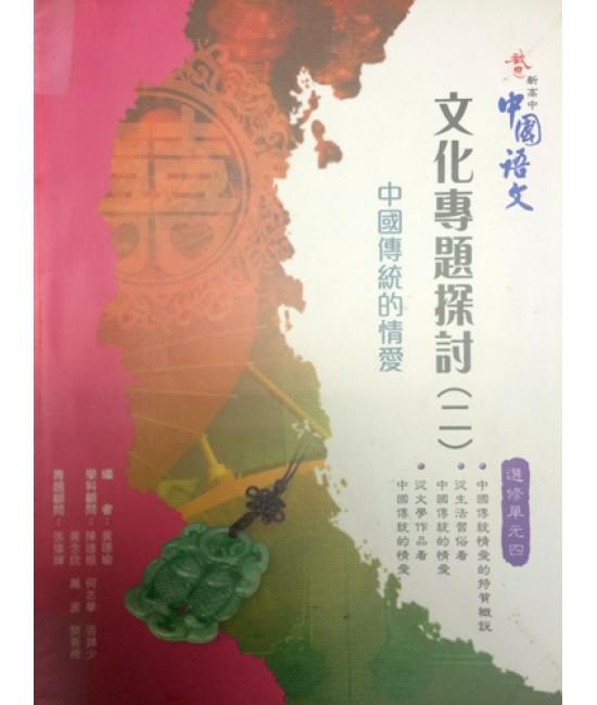 啟思新高中中國語文選修單元四(二)