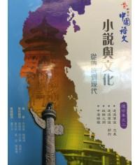 啟思新高中中國語文選修單元三