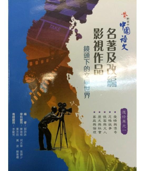 啟思新高中中國語文選修單元一