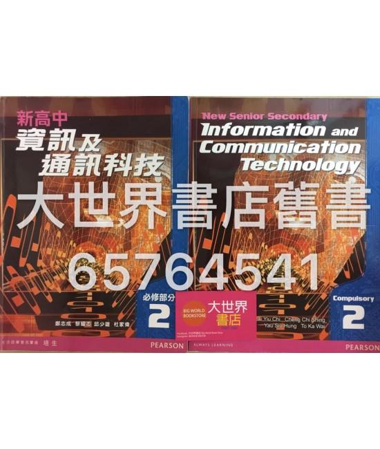 新高中資訊及通訊科技2