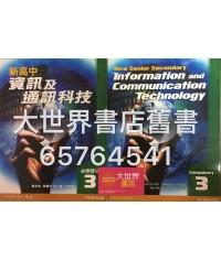 新高中資訊及通訊科技3