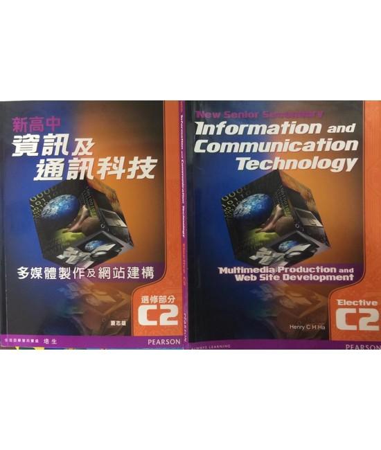 新高中資訊及通訊科技C2