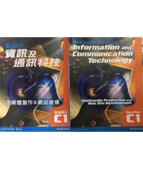 新高中資訊及通訊科技C1