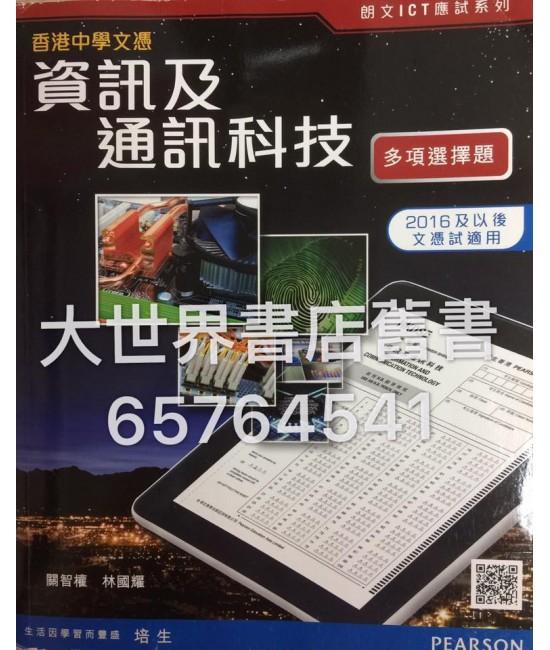 香港中學文憑資訊及通訊科技.多項選擇題(2016及以後文憑試適用)2015
