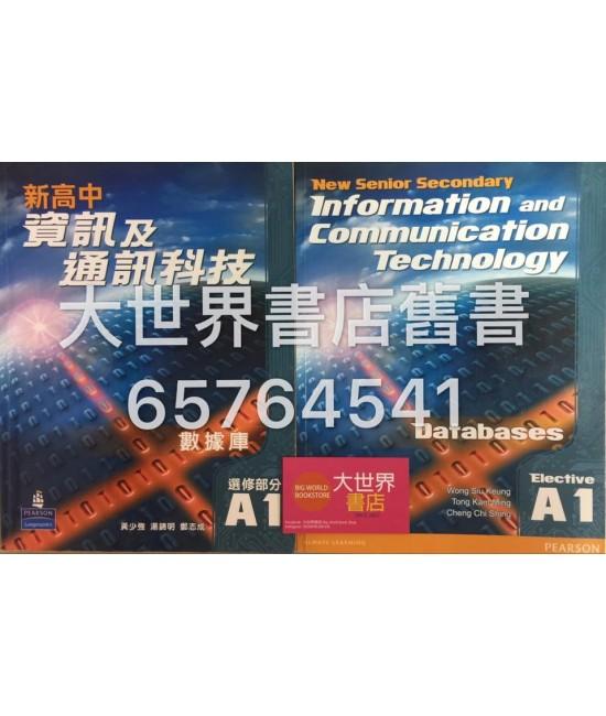 新高中資訊及通訊科技A1