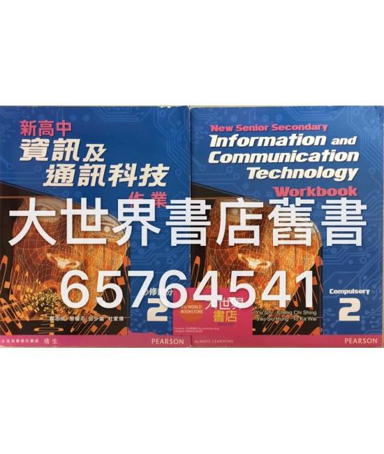新高中資訊及通訊科技2 作業