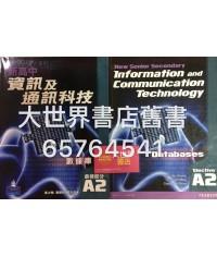 新高中資訊及通訊科技A2