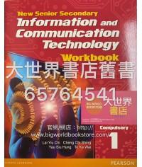 新高中資訊及通訊科技1 作業