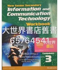 新高中資訊及通訊科技3 作業