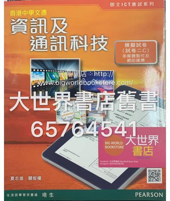 香港中學文憑資訊及通訊科技 ── 模擬試卷(試卷二C)2016