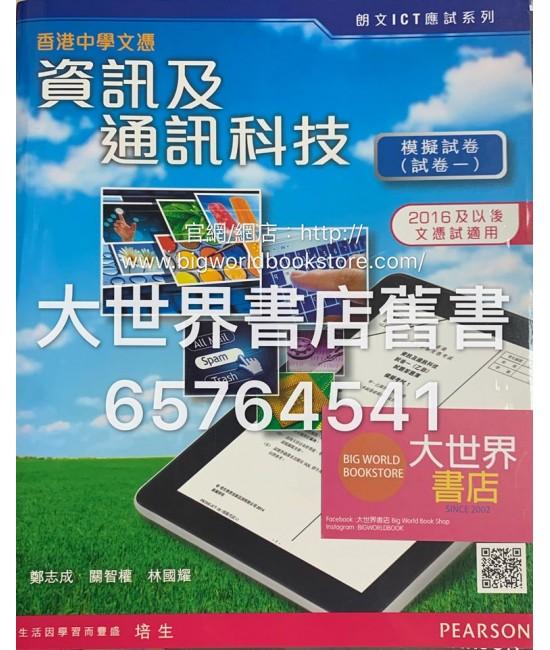 香港中學文憑資訊及通訊科技 ── 模擬試卷(試卷一)2016 及以後文憑試適用2016