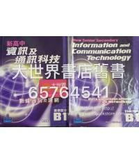 新高中資訊及通訊科技B1