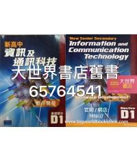 新高中資訊及通訊科技D1 (2010)