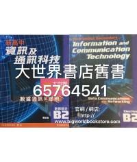 新高中資訊及通訊科技B2 (2010)