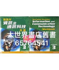 新高中資訊及通訊科技3 作業 (2009)