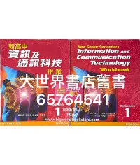 新高中資訊及通訊科技1 作業 2009
