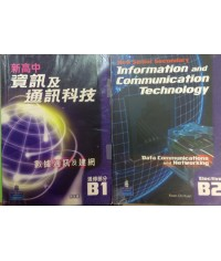 新高中資訊及通訊科技B2